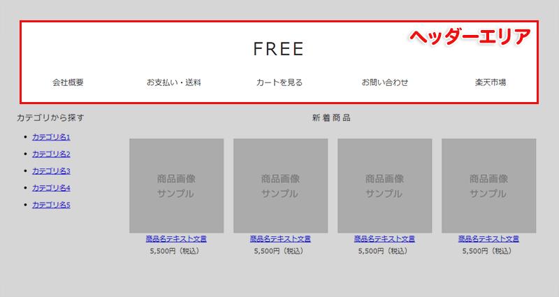 楽天ショップ無料テンプレート・ヘッダーデザイン1