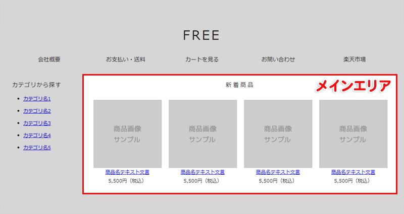 楽天ショップ無料テンプレート・メインデザイン1