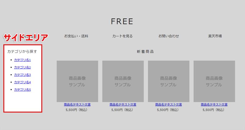 楽天ショップ無料テンプレート・サイドデザイン1