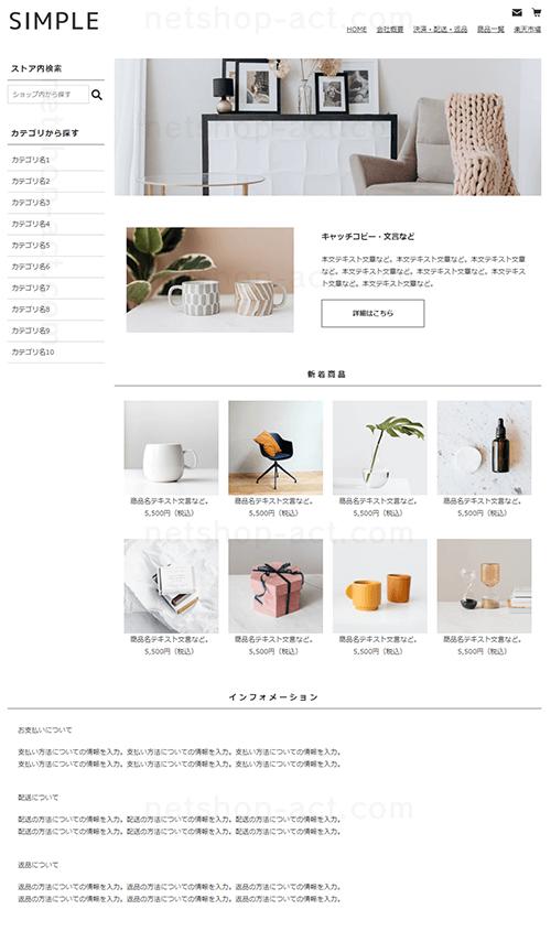 楽天ショップ用テンプレート「SIMPLE」のデザインイメージ
