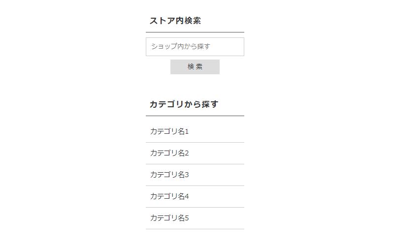 検索窓・カテゴリエリア
